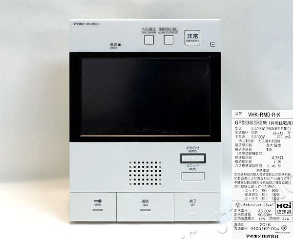 アイホン VHK-RMD-R 録画機能付モニター付セキュリティ親機