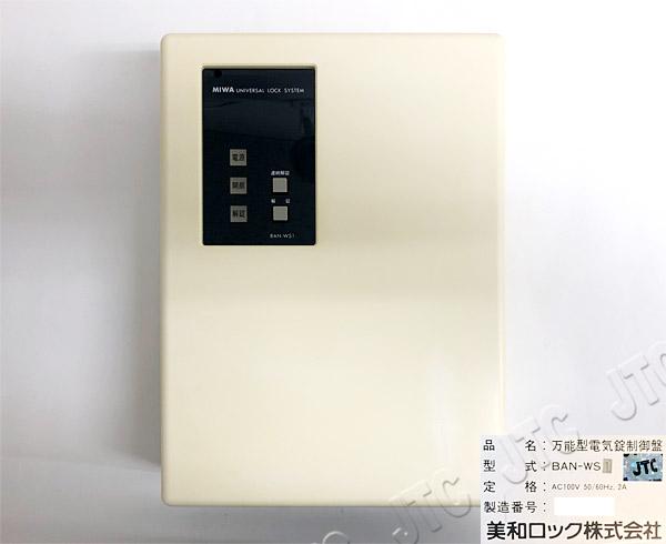 美和ロック BAN-WS1 万能型電気錠制御盤