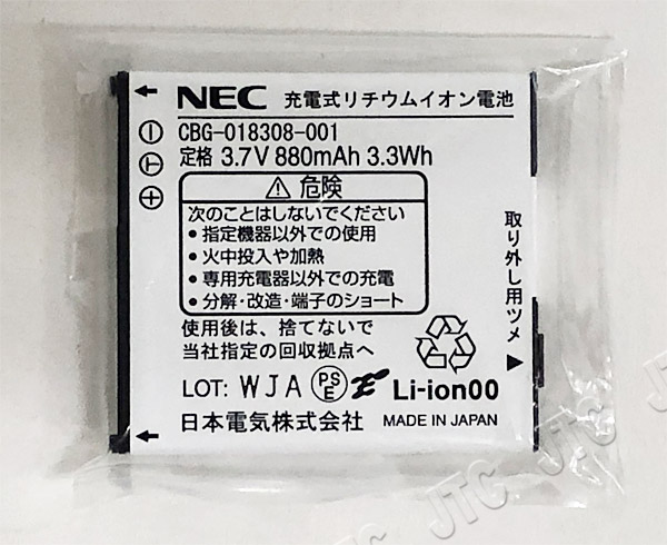 NEC CBG-018308-001 充電式リチウムイオン電池
