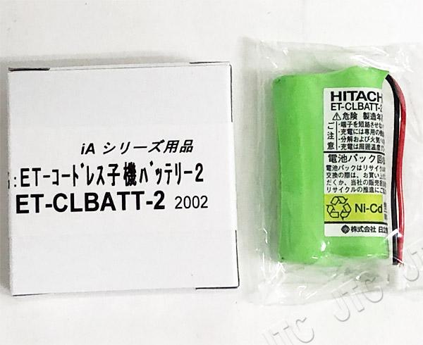 日立 ET-CLBATT-2 ET-コードレス子機バッテリー2