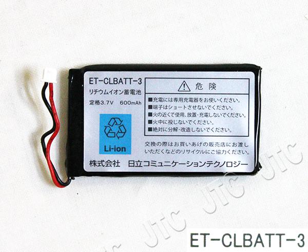日立 ET-CLBATT-3 リチウムイオン蓄電池