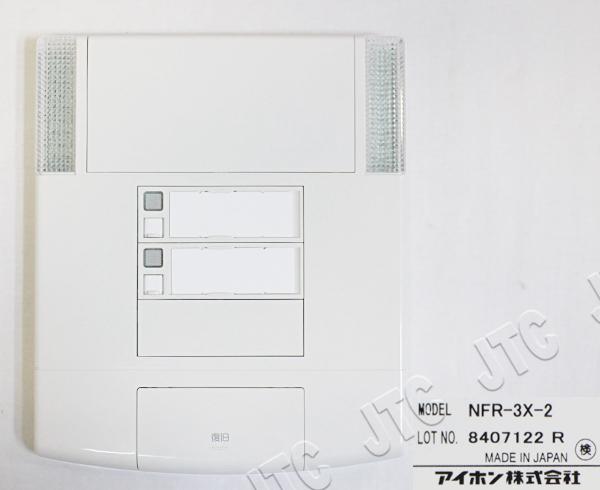 アイホン NFX2床用廊下灯 NFR-3X-2