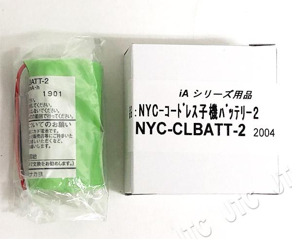 ナカヨ NYC-CLBATT-2 NYC-コードレス子機バッテリー2
