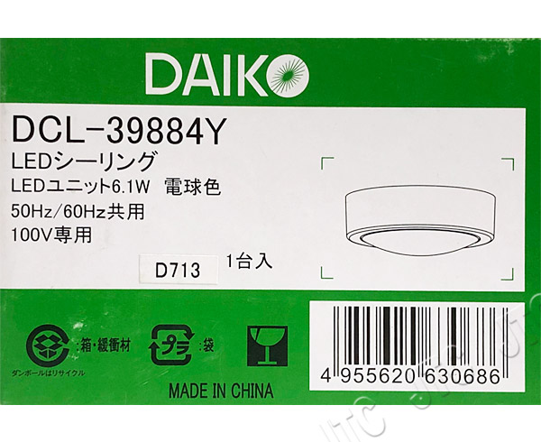 DAIKO 大光電機 DCL-39884Y LED小型シーリング