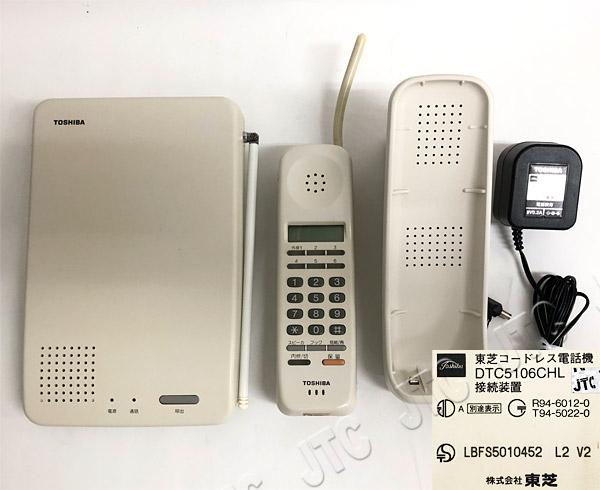 東芝 DT-5106CHL コードレス電話機(コミティ)