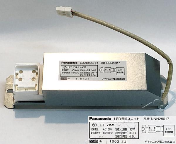 Panasonic NNN28017 LED電源ユニット