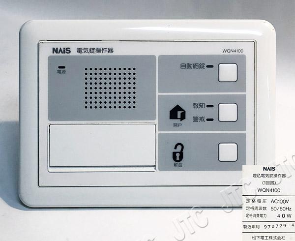 松下電工 WQN4100 電気錠操作器 (1回路/埋込)