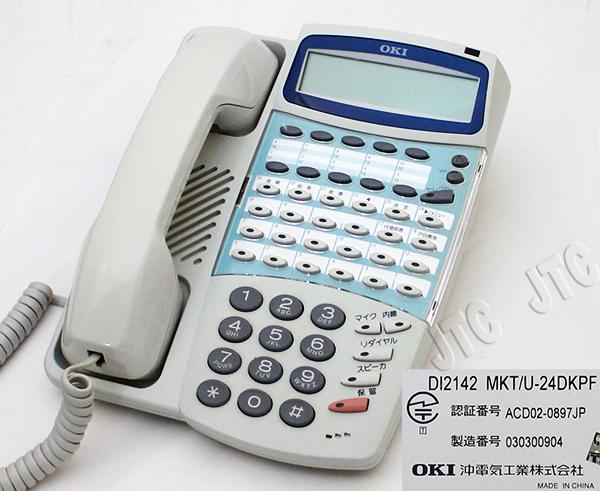 OKI(沖電気) DI2142 MKT/U-24DKPF電話機