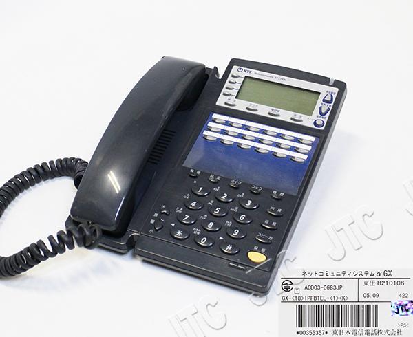 NTT GX-(18)IPFBTEL-(1)(K) 18ボタンISDN停電バス電話機(黒)