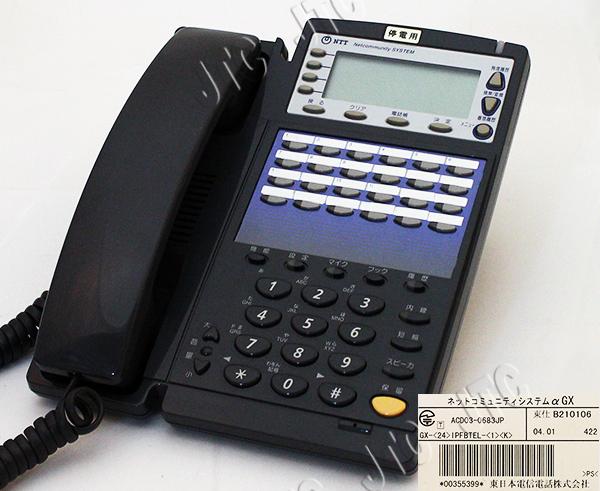 NTT GX-(24)IPFBTEL-(1)(K) 24ボタンISDN停電バス電話機(黒)