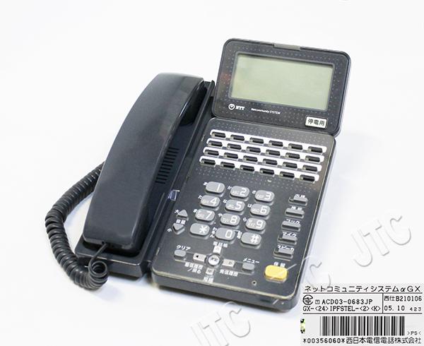 NTT GX-(24)IPFSTEL-(2)(K) 24ボタンISDN停電スター電話機(黒)