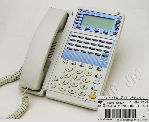 NTT GX-(24)RABTEL-(1)(W) 24ボタン受話音量増大バス電話機(白)