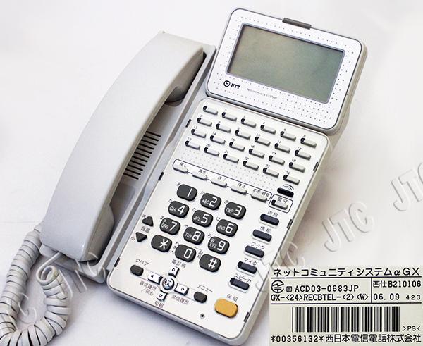 NTT GX-(24)RECBTEL-(2)(W) 24ボタン録音バス話機(白)