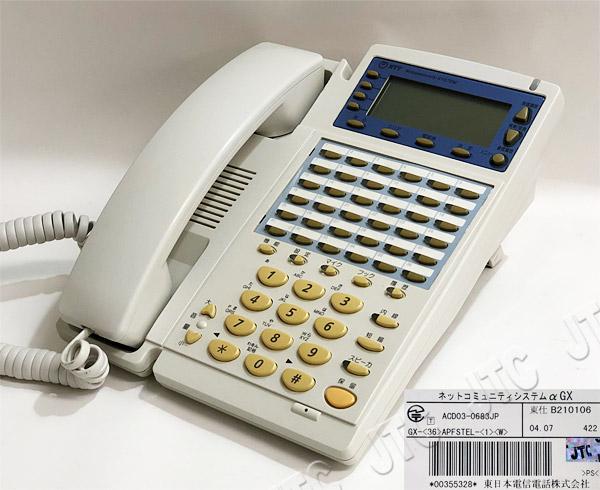 NTT GX-(36)APFSTEL-(1)(W) 36ボタンアナログ停電スター電話機(白)