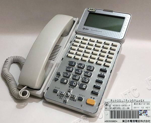 NTT GX-(36)APFSTEL-(2)(W) 36ボタンアナログ停電スター電話機(白)