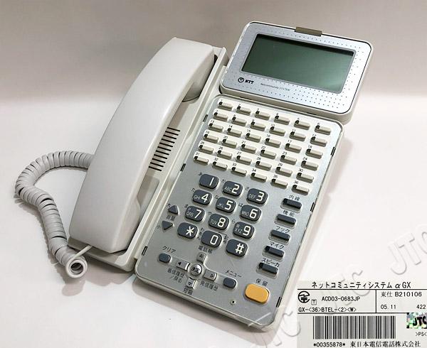 NTT GX-(36)BTEL-(2)(W) 36ボタン標準バス電話機(白)