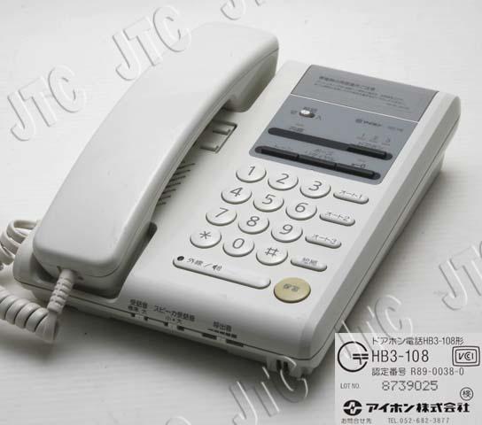 アイホン HB3-108 ドアホン電話HB3-108形(ホワイト)