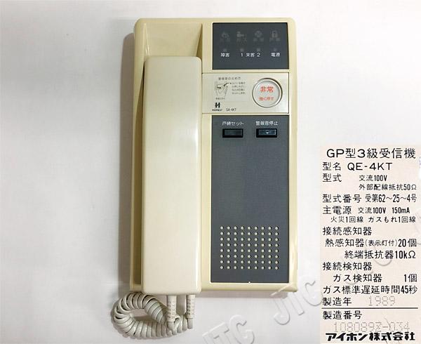 アイホン QE-4KT GP型3級受信機