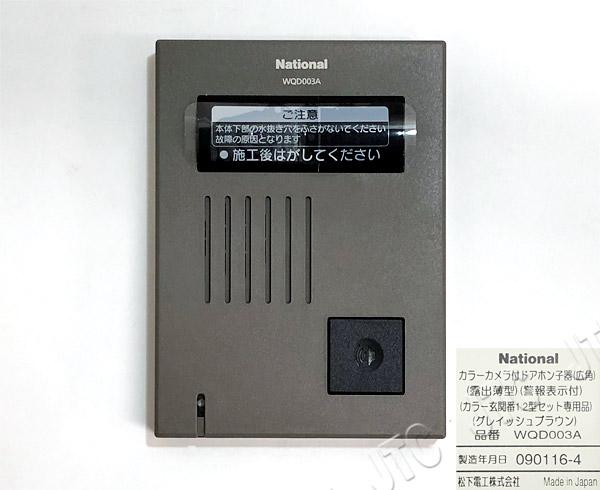 松下電工 WQD003A カラーカメラ付ドアホン子器(広角)