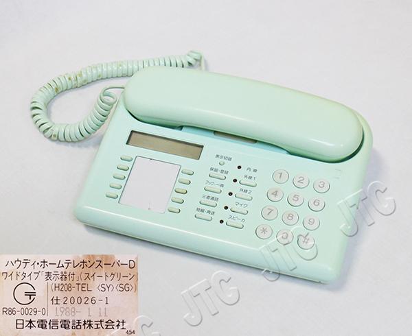 NTT H208-TEL(SY)(SG) ハウディ・ホームテレホンスーパーD ワイドタイプ「表示器付」(スイートグリーン)