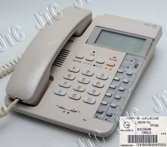 NTT HB208-TEL(PF)(BE) ハウディ・ホームテレホンDX