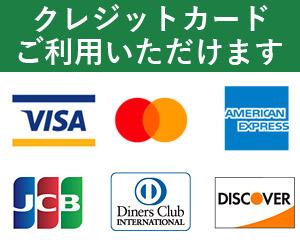 クレジットカード ご利用いただけます。Visa、Mastercard、American Express、JCB、Diners Club、Discover