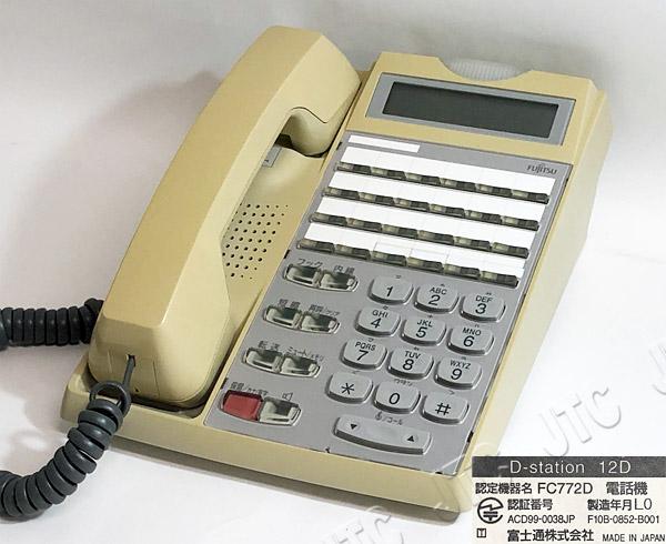 富士通 FC772D電話機 D-station 12D