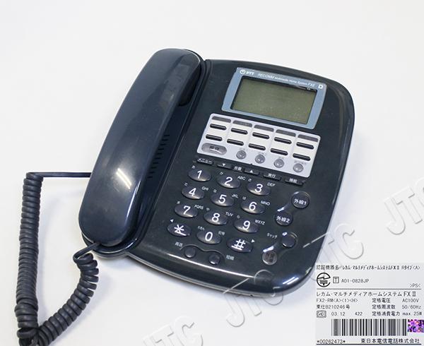 NTT FX2-RM(A)(1)(H) アナログ用主装置内蔵電話機(ブルーグレー)