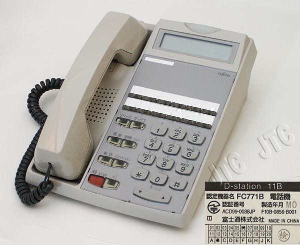 富士通 FC771B 電話機 D-station 11B