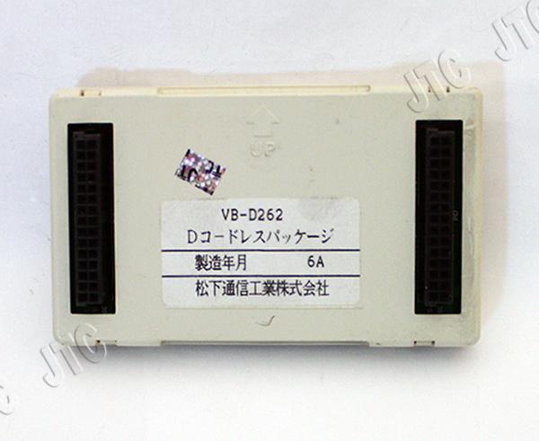 松下通信工業 VB-D262 Dコードレスパッケージ