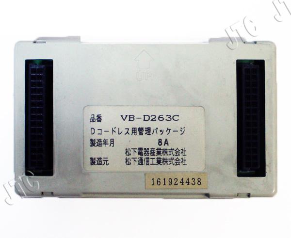 VB-D263C デジタルコードレス管理パッケージ