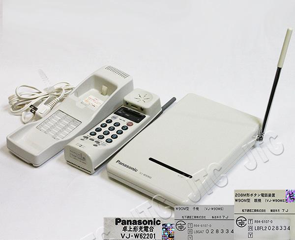 松下通信工業 VJ-W90MS-W ホームテレホン用コードレス電話機