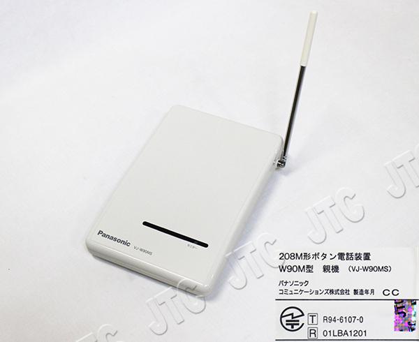 パナソニック(Panasonic) 208M形ボタン電話装置 W90M型 親機 (VJ-W90MS)